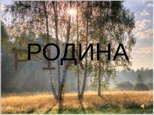 Р 1 А РОДИНА