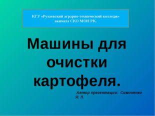 Машины для очистки картофеля. Автор презентации: Симоненко Я. Л. КГУ «Рузаевс