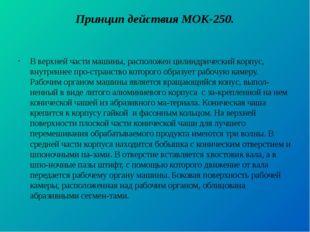 Принцип действия МОК-250. В верхней части машины, расположен цилиндрический к
