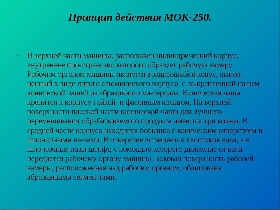 Принцип действия МОК-250. В верхней части машины, расположен цилиндрический к...