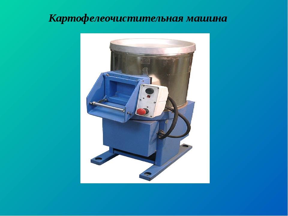 Картофелеочистительная машина