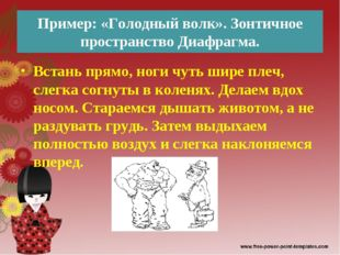 Пример: «Голодный волк». Зонтичное пространство Диафрагма. Встань прямо, ноги