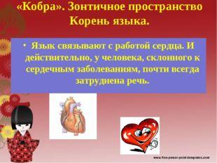 «Кобра». Зонтичное пространство Корень языка. Язык связывают с работой сердца