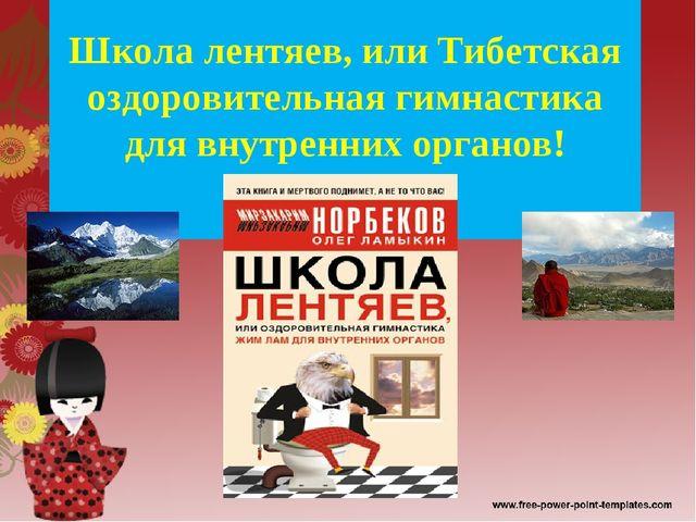 Школа лентяев, или Тибетская оздоровительная гимнастика для внутренних органо...