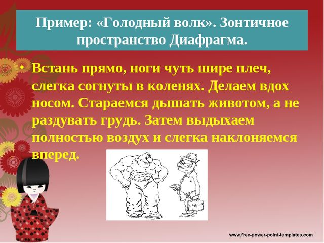 Пример: «Голодный волк». Зонтичное пространство Диафрагма. Встань прямо, ноги...