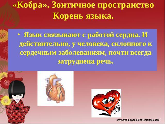 «Кобра». Зонтичное пространство Корень языка. Язык связывают с работой сердца...
