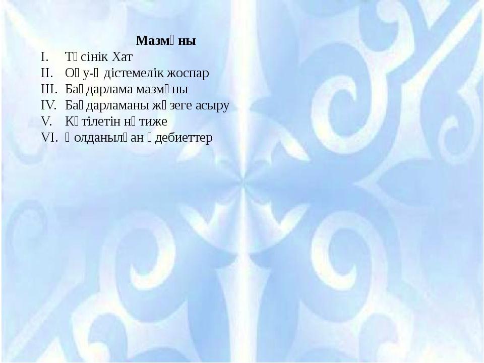 Мазмұны I.Түсінік Хат II.Оқу-Әдістемелік жоспар III.Бағдарлама мазмұны IV...