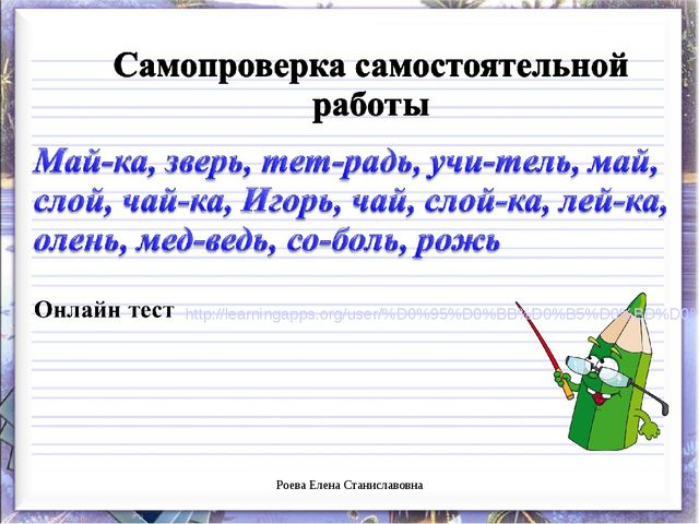 Роева Елена Станиславовна http://learningapps.org/user/%D0%95%D0%BB%D0%B5%D0%...