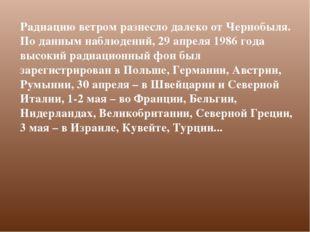 Радиацию ветром разнесло далеко от Чернобыля. По данным наблюдений, 29 апреля
