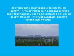 За 3 часа было эвакуировано все население Припяти – 47 тысяч человек. А в пер