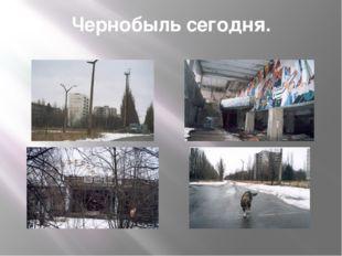 Чернобыль сегодня.