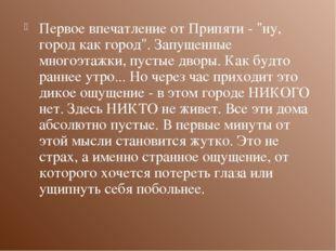 """Первое впечатление от Припяти - """"ну, город как город"""". Запущенные многоэтажки"""