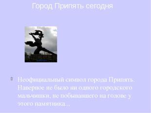 Неофициальный символ города Припять. Наверное не было ни одного городского ма