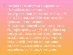 Авария на четвертом энергоблоке Чернобыльской атомной электростанции произош