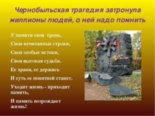 Чернобыльская трагедия затронула миллионы людей, о ней надо помнить У памяти
