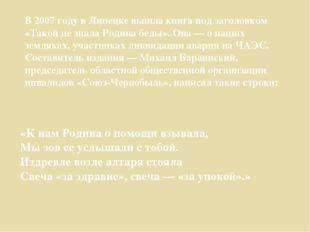 В 2007 году в Липецке вышла книга под заголовком «Такой не знала Родина беды»