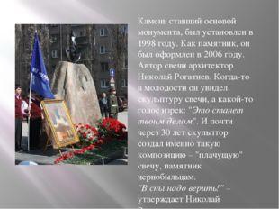 Камень ставший основой монумента, был установлен в 1998 году. Как памятник, о