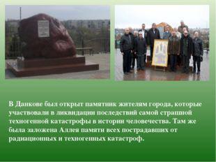 В Данкове был открыт памятник жителям города, которые участвовали в ликвидаци