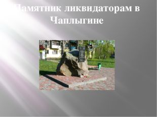 Памятник ликвидаторам в Чаплыгине