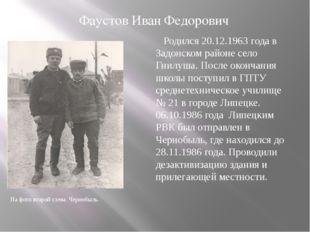 Родился 20.12.1963 года в Задонском районе село Гнилуша. После окончания шко