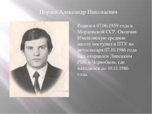Родился 07.06.1959 года в Мордовской ССР. Окончив Ичалковскую среднею школу п