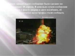 Первое официальное сообщение было сделано по телевидению 28 апреля. В доволь