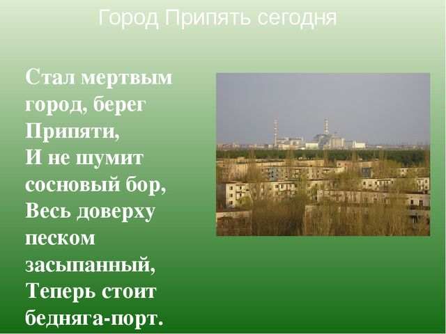 Стал мертвым город, берег Припяти, И не шумит сосновый бор, Весь доверху песк...