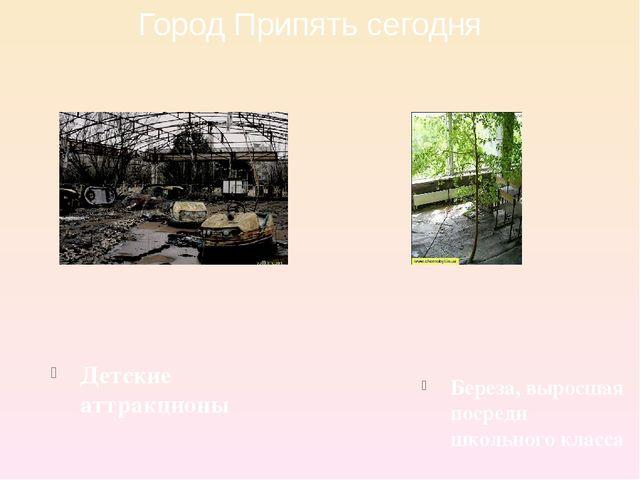 Детские аттракционы Береза, выросшая посреди школьного класса Город Припять с...