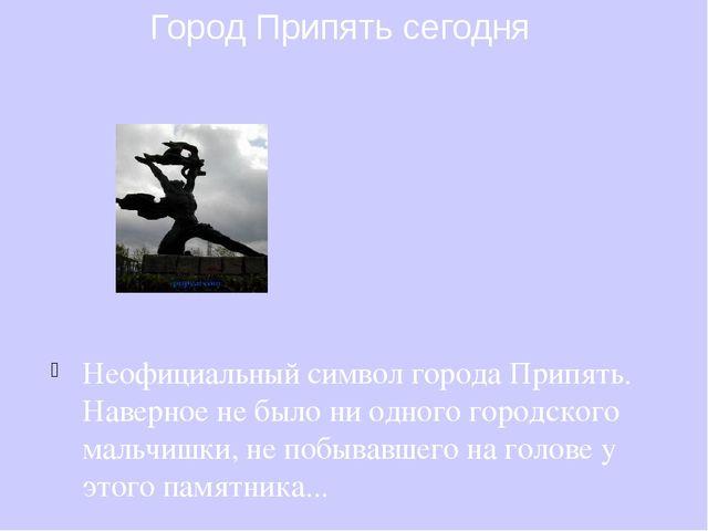 Неофициальный символ города Припять. Наверное не было ни одного городского ма...