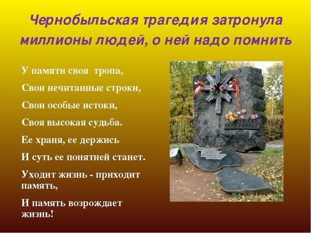 Чернобыльская трагедия затронула миллионы людей, о ней надо помнить У памяти...