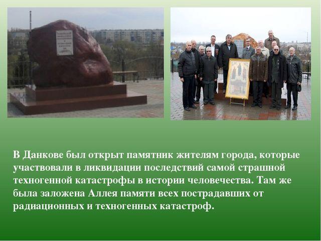 В Данкове был открыт памятник жителям города, которые участвовали в ликвидаци...