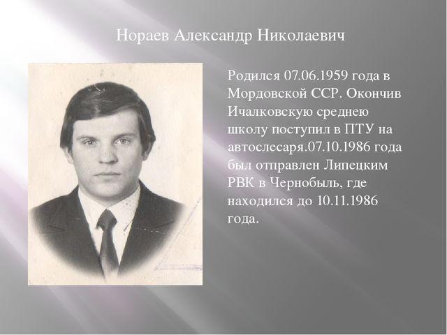 Родился 07.06.1959 года в Мордовской ССР. Окончив Ичалковскую среднею школу п...