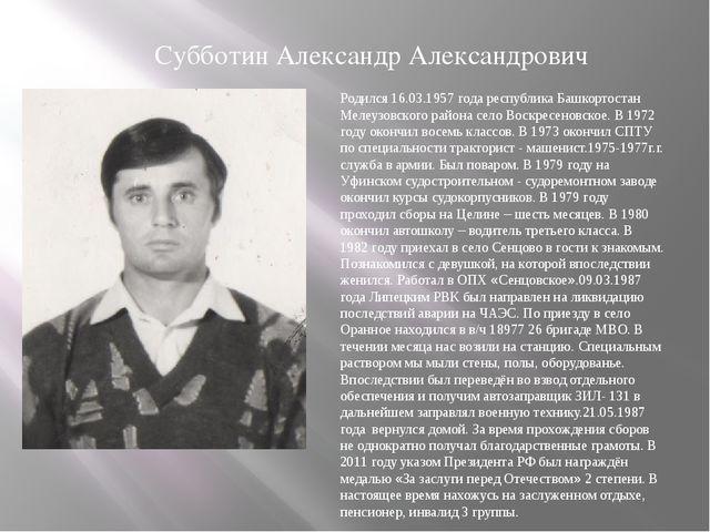 Родился 16.03.1957 года республика Башкортостан Мелеузовского района село Вос...