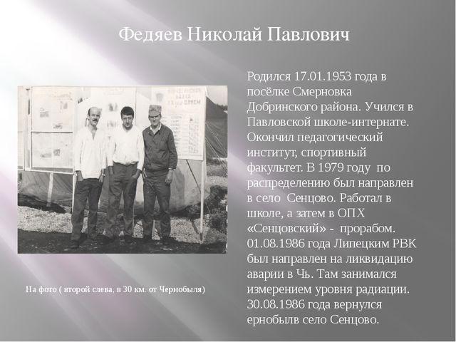 Родился 17.01.1953 года в посёлке Смерновка Добринского района. Учился в Павл...