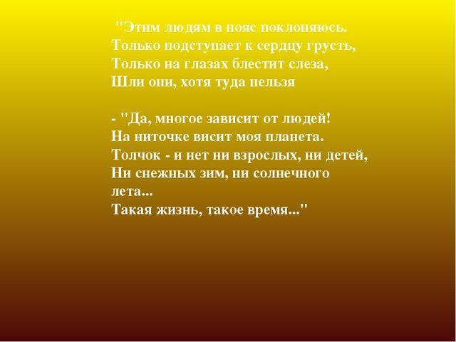 """""""Этим людям в пояс поклоняюсь. Только подступает к сердцу грусть, Только на..."""