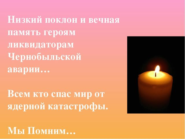Низкий поклон и вечная память героям ликвидаторам Чернобыльской аварии… Всем...