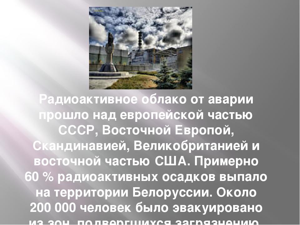 Радиоактивное облако от аварии прошло над европейской частью СССР, Восточной...