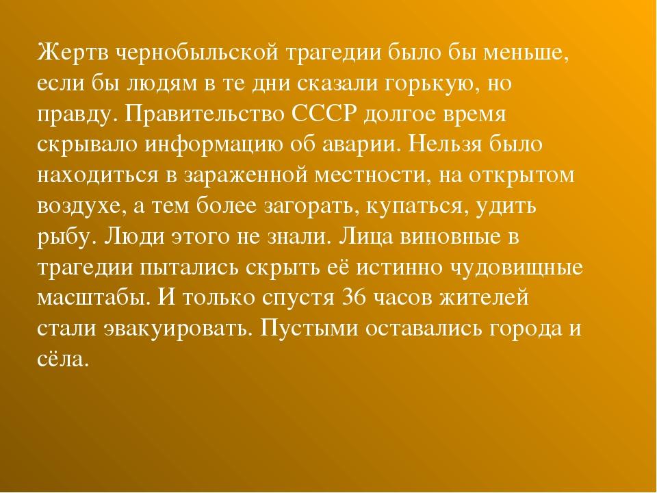 Жертв чернобыльской трагедии было бы меньше, если бы людям в те дни сказали г...