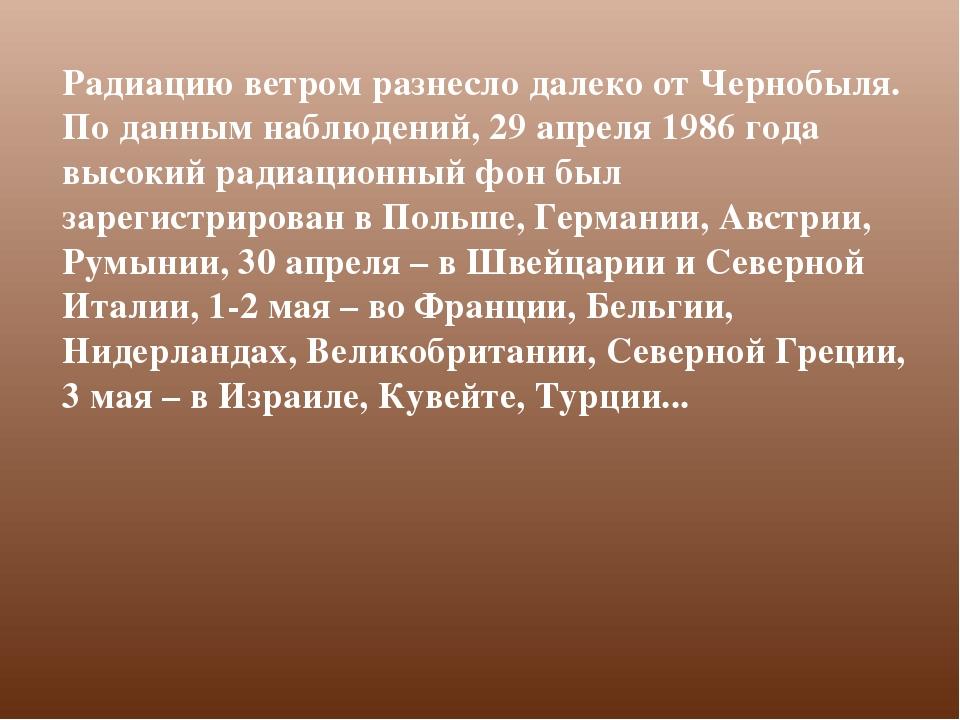 Радиацию ветром разнесло далеко от Чернобыля. По данным наблюдений, 29 апреля...