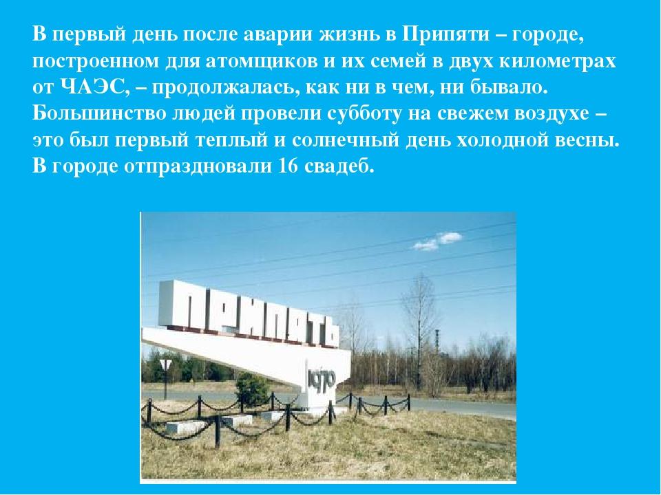 В первый день после аварии жизнь в Припяти – городе, построенном для атомщико...