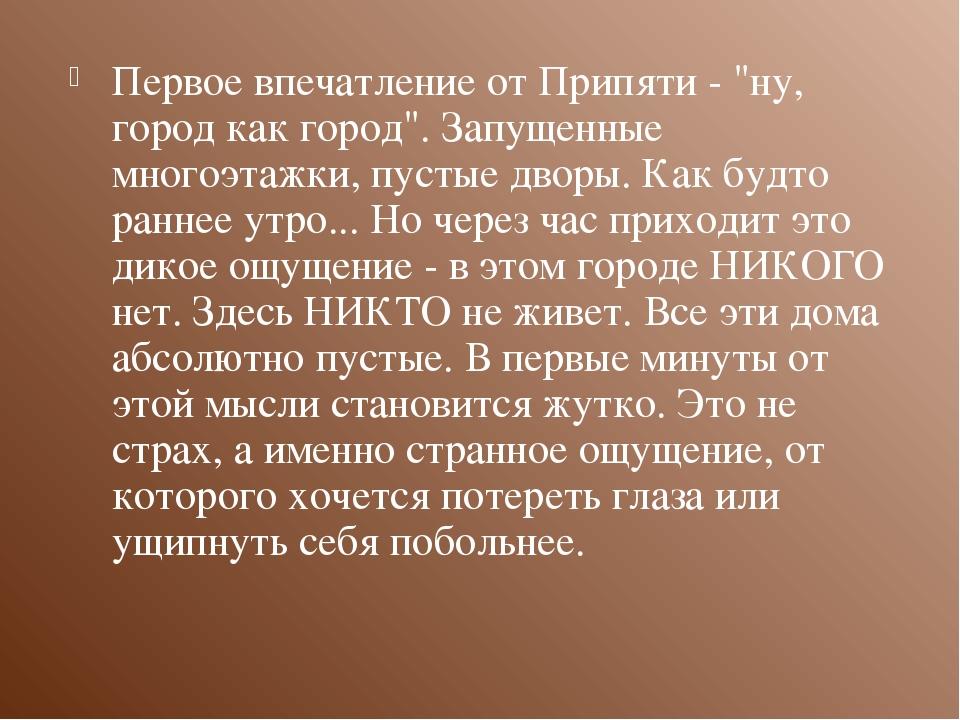 """Первое впечатление от Припяти - """"ну, город как город"""". Запущенные многоэтажки..."""