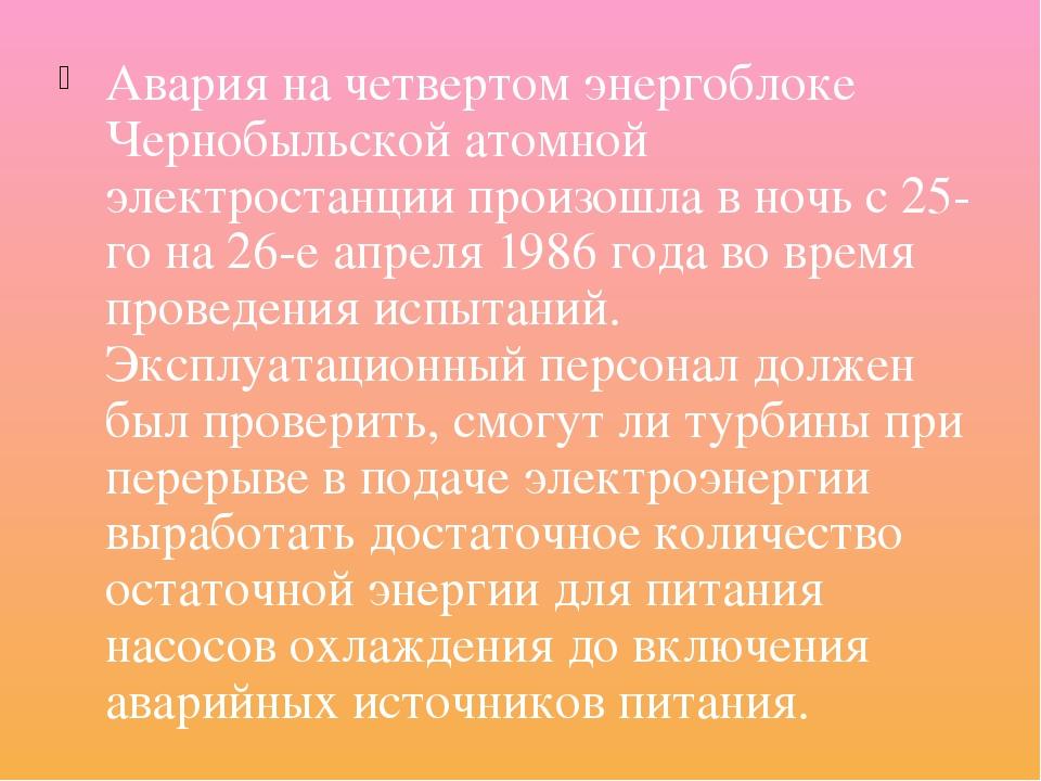 Авария на четвертом энергоблоке Чернобыльской атомной электростанции произош...