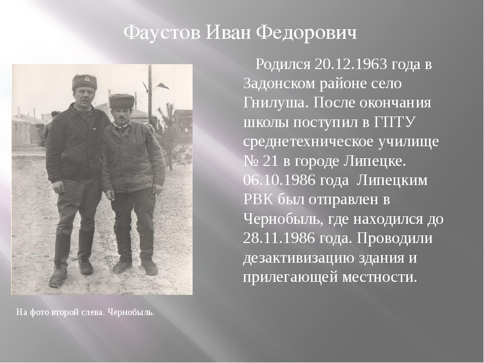 Родился 20.12.1963 года в Задонском районе село Гнилуша. После окончания шко...