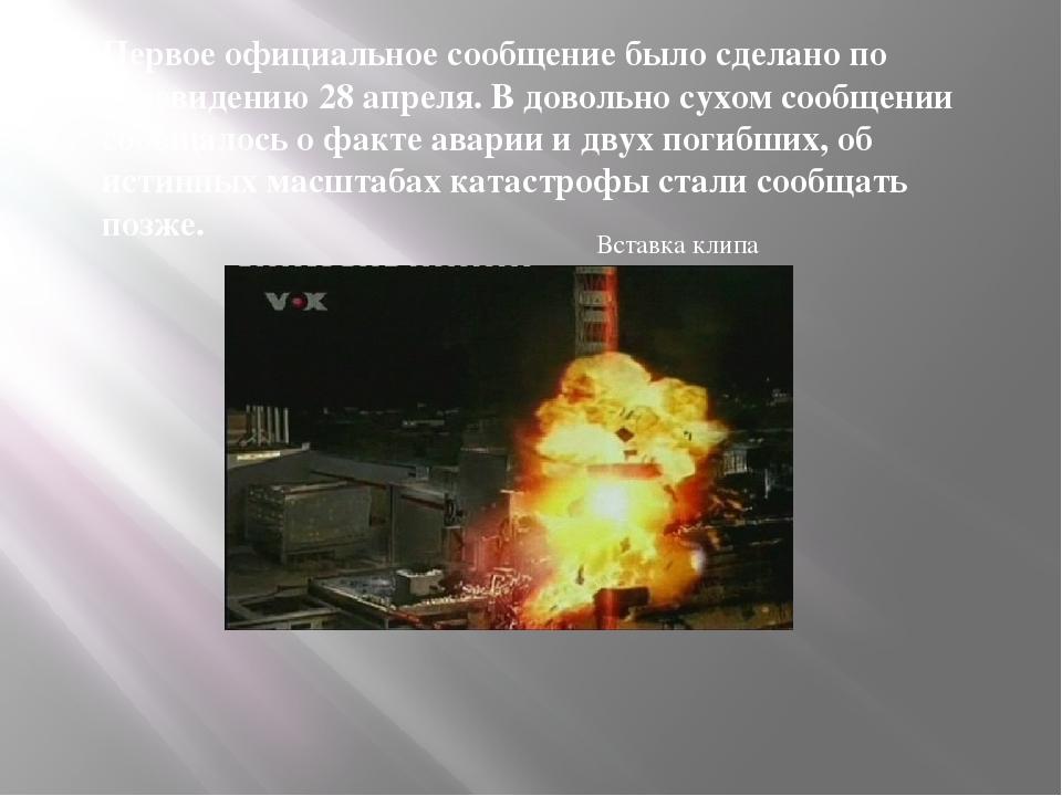 Первое официальное сообщение было сделано по телевидению 28 апреля. В доволь...