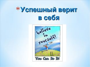 Успешный верит в себя