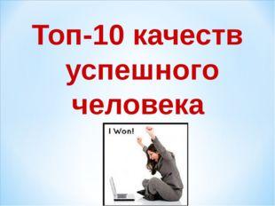 Топ-10 качеств успешного человека