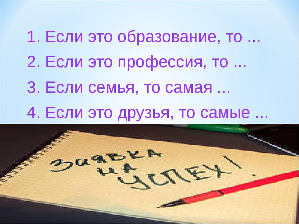 1. Если это образование, то ... 2. Если это профессия, то ... 3. Если семья,...