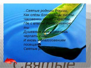 …Святые родники России, Как слёзы Богородицы чисты, Часовенки, иконы и крест