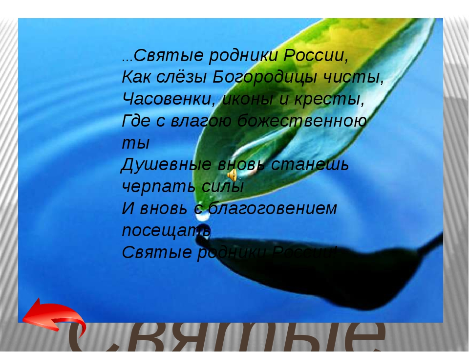 …Святые родники России, Как слёзы Богородицы чисты, Часовенки, иконы и крест...