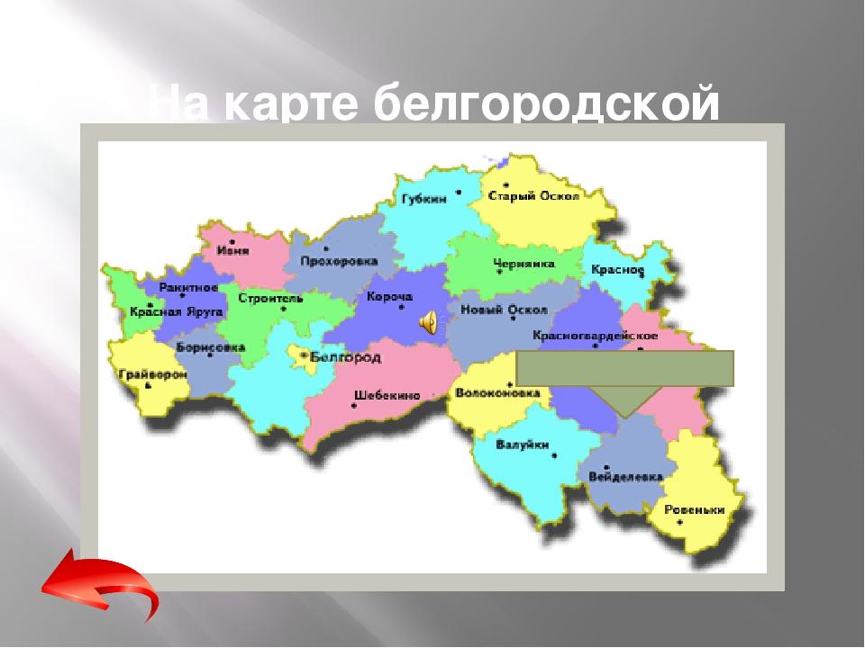 На карте белгородской области